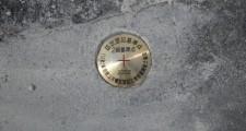 登記基準点標識2